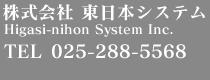 株式会社 東日本システム