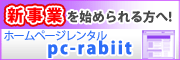 pc-rabbitバナー